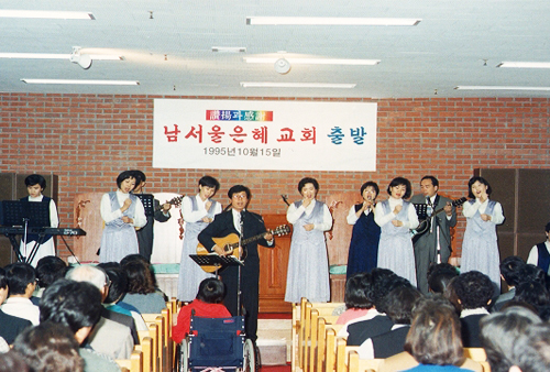 95년10월 남서울은혜교회.jpg