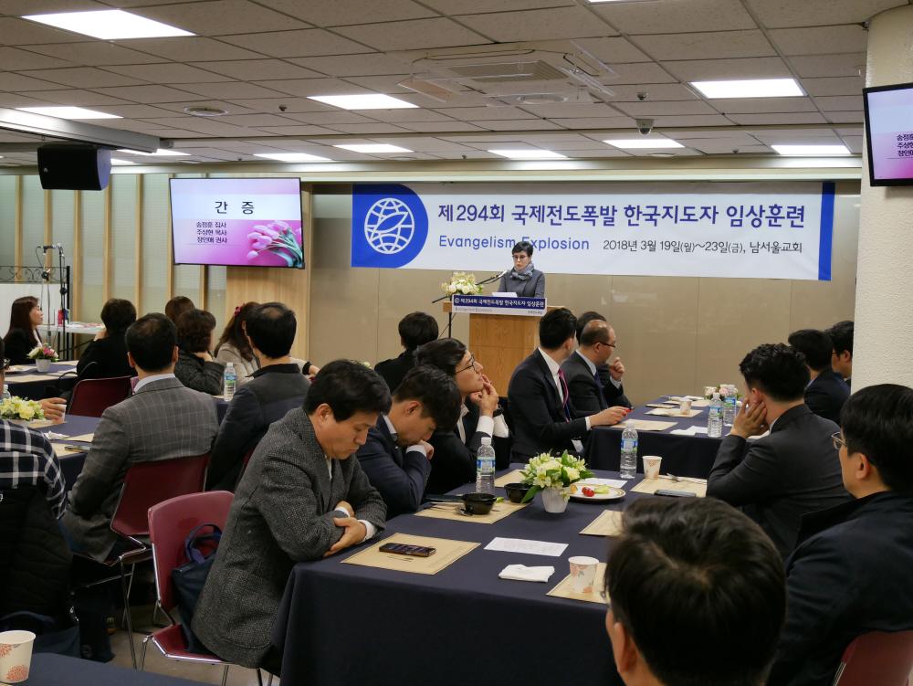 제294회 국제전도폭발 지도자 임상 훈련(월요일) (111).JPG