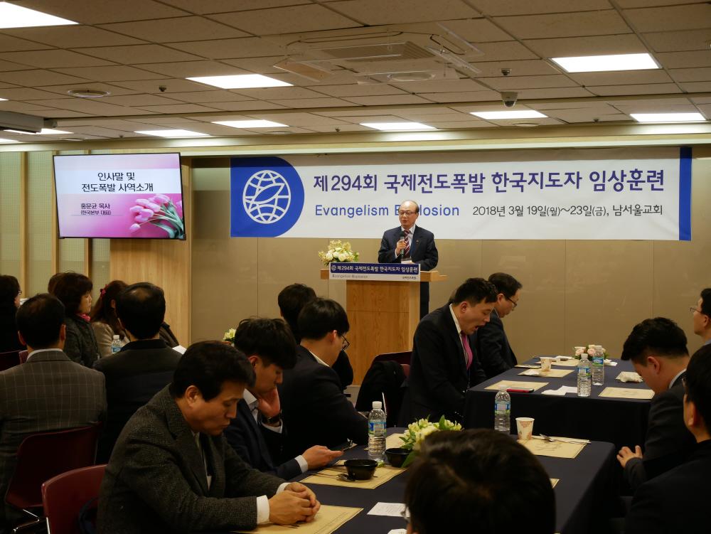 제294회 국제전도폭발 지도자 임상 훈련(월요일) (131).JPG