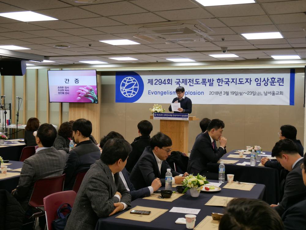 제294회 국제전도폭발 지도자 임상 훈련(월요일) (85).JPG