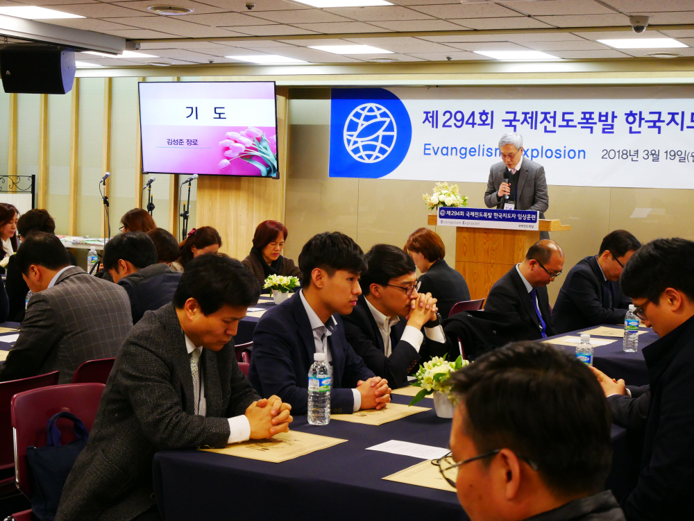 제294회 국제전도폭발 지도자 임상 훈련(월요일) (29).JPG