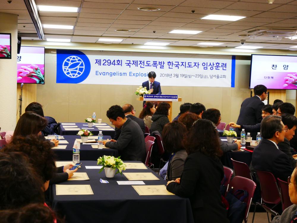 제294회 국제전도폭발 지도자 임상 훈련(월요일) (21).JPG