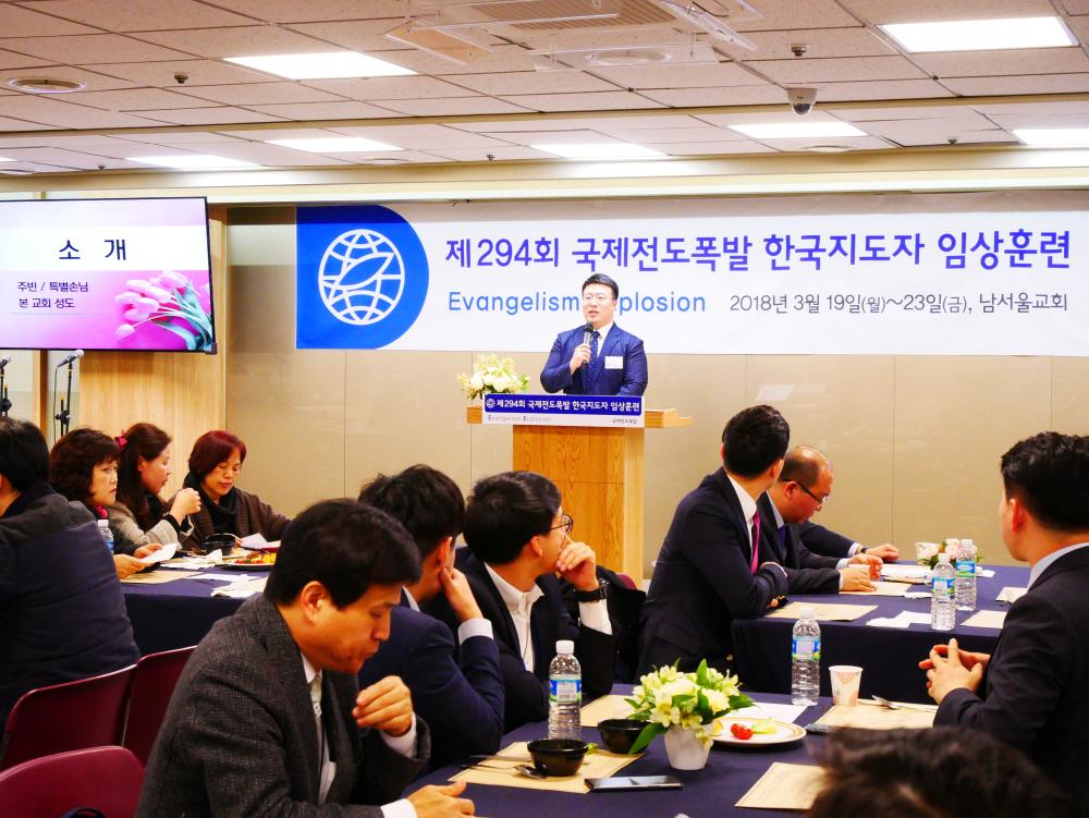 제294회 국제전도폭발 지도자 임상 훈련(월요일) (47).JPG