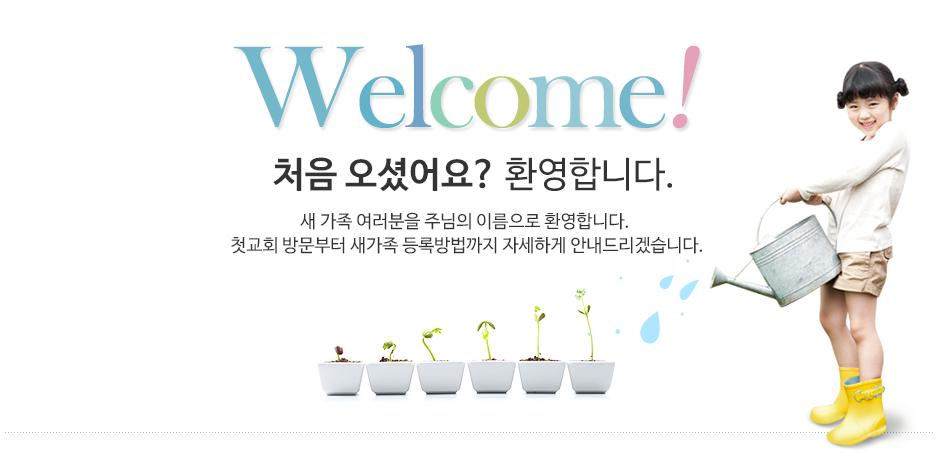 WelCome! 처음 오셨어요? 환영합니다. 새 가족 여러분을 주님의 이름으로 환영합니다. 첫교회 방문부터 새가족 등록방법까지 자세하게 안내해드리겠습니다.