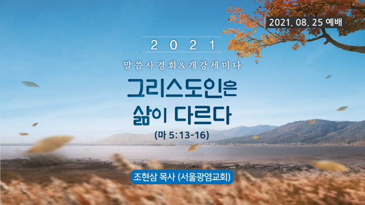 210825-2021말씀사경회&개강세미나.jpg