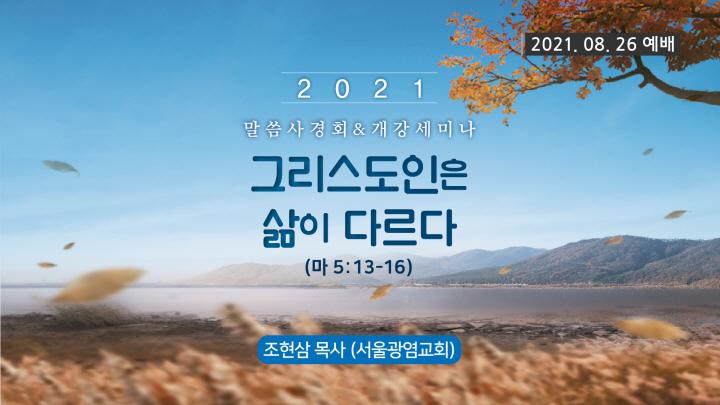 210826-2021말씀사경회&개강세미나.jpg