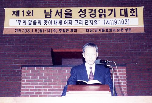 성경읽기대회(980105).jpg