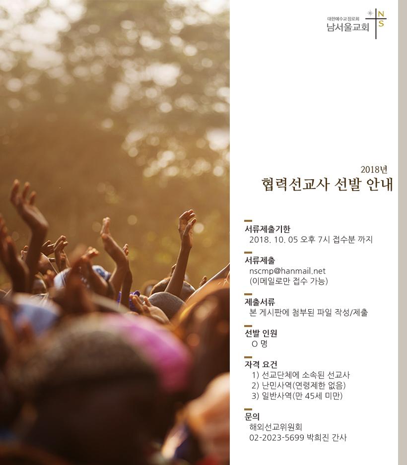 2018협력선교사선발(하반기).jpg