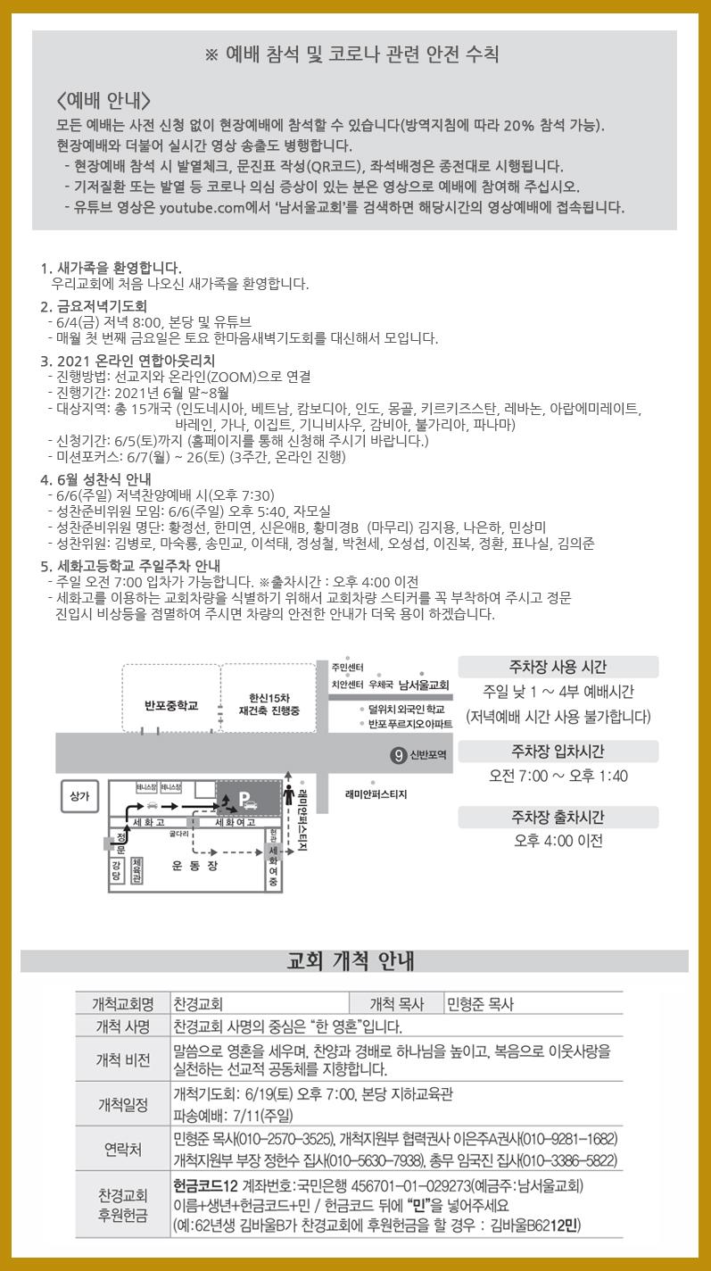 새소식(20210530).jpg