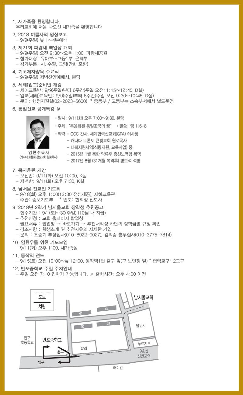 새소식(20180909).jpg