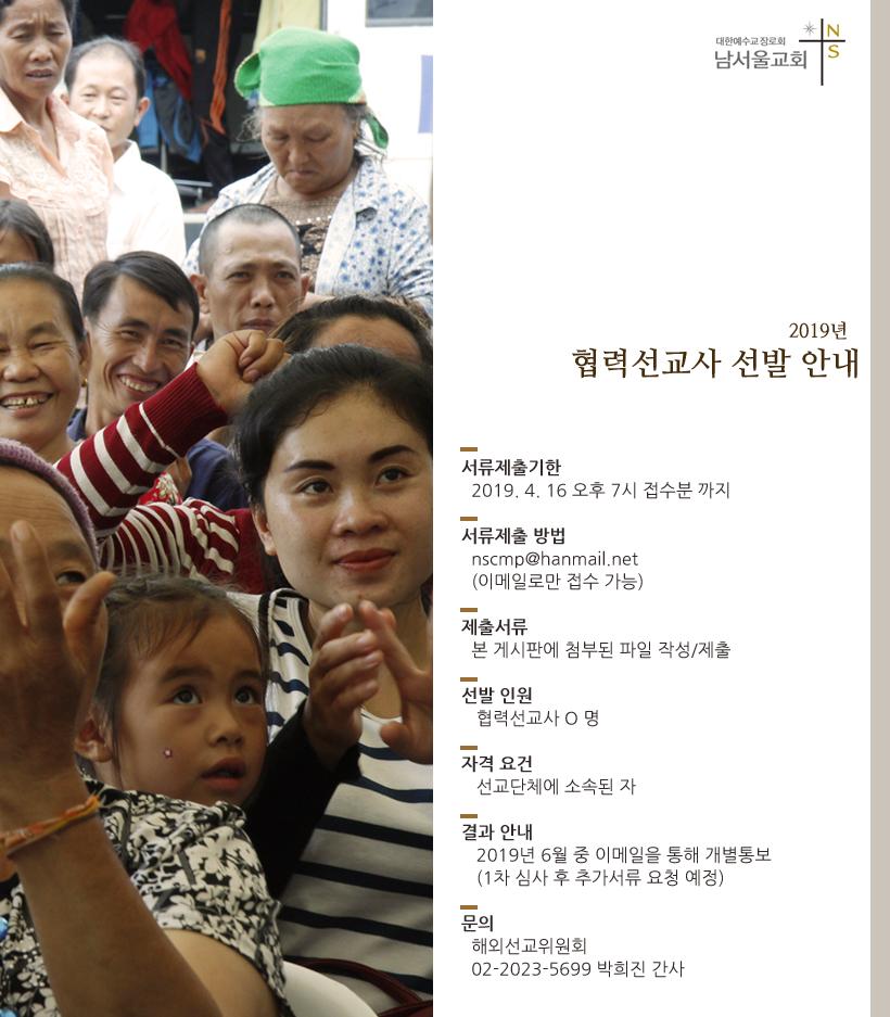 2019협력선교사선발.jpg