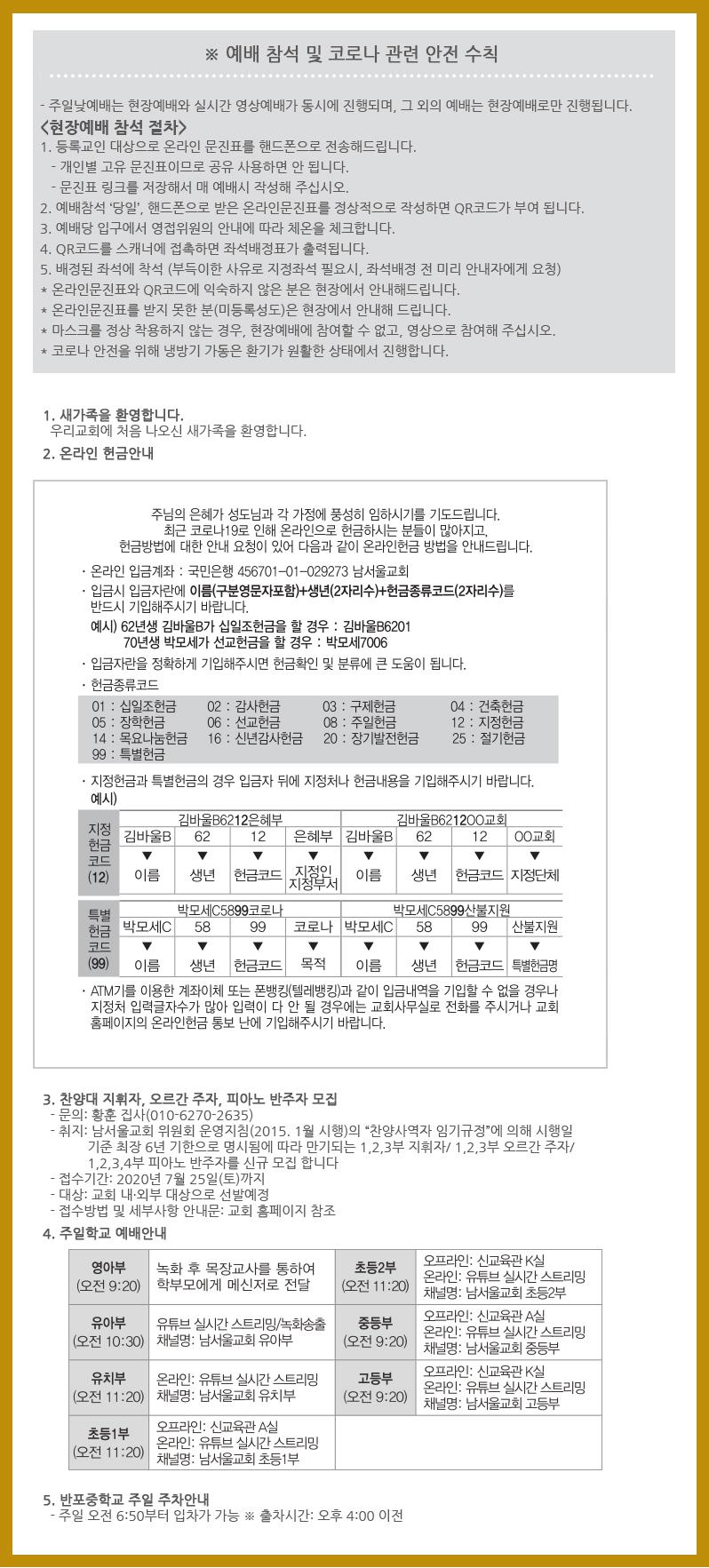 새소식(20200719).jpg